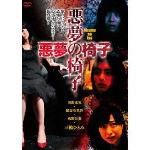 悪夢の椅子 [DVD]