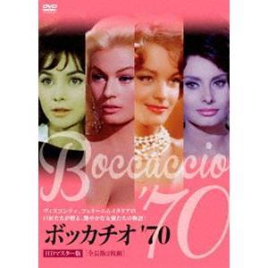 ボッカチオ'70 HDマスター版<全長版> [DVD]|dss