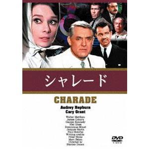シャレード [DVD] dss