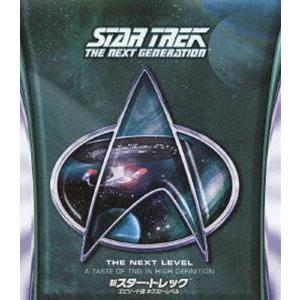 新スター・トレック エピソード選 ネクスト・レベル [Blu-ray] dss