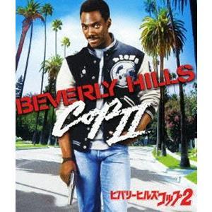 ビバリーヒルズ・コップ2 [Blu-ray]|dss