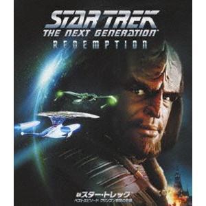 新スター・トレック ベストエピソード クリンゴン帝国の危機 [Blu-ray] dss