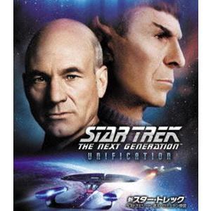 新スター・トレック ベストエピソード 潜入!ロミュラン帝国 [Blu-ray] dss