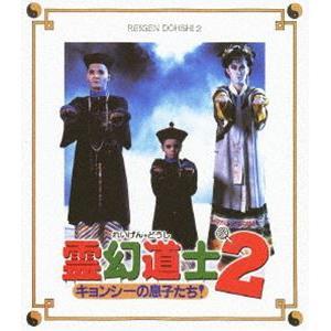 霊幻道士2 キョンシーの息子たち!〈日本語吹替収録版〉 [Blu-ray] dss