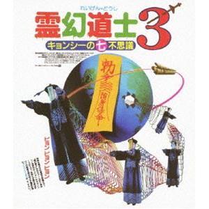 霊幻道士3 キョンシーの七不思議〈日本語吹替収録版〉 [Blu-ray] dss