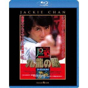 ポリス・ストーリー2 九龍の眼〈完全日本語吹替版〉 [Blu-ray]|dss