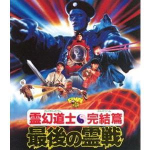 霊幻道士・完結編/最後の霊戦 [Blu-ray] dss