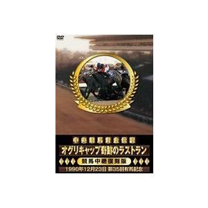 中央競馬黄金伝説 〜オグリキャップ奇跡のラストラン〜 [DVD]