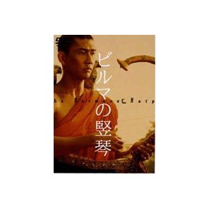 ビルマの竪琴 [DVD]|dss