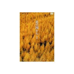 北の国から 1 [DVD]|dss