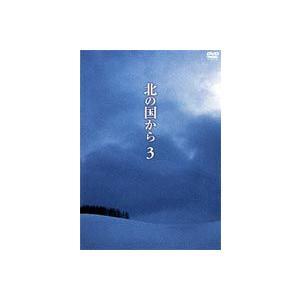 北の国から 3 [DVD]|dss