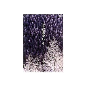 北の国から 4 [DVD]|dss