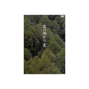 北の国から 8 [DVD]|dss
