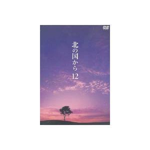 北の国から 12 [DVD]|dss