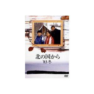 北の国から '83冬 [DVD]|dss
