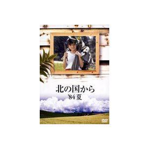 北の国から '84夏 [DVD]|dss