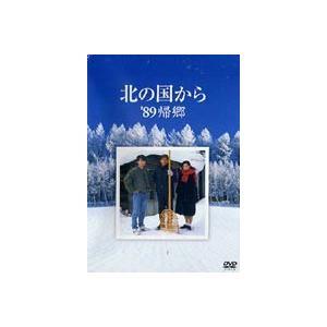 北の国から '89帰郷 [DVD]|dss