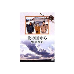 北の国から '92巣立ち [DVD]|dss