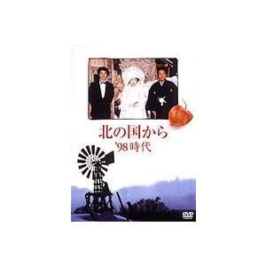 北の国から '98時代 [DVD]|dss