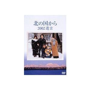 北の国から 2002 遺言 [DVD]|dss