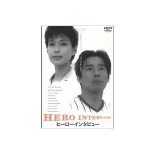 ヒーローインタビュー [DVD]|dss