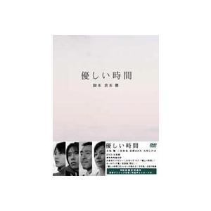 優しい時間 DVD-BOX [DVD]