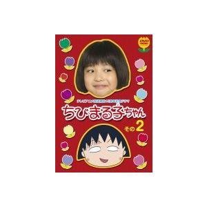 祝アニメ放送750回記念スペシャルドラマ ちびまる子ちゃん その2 [DVD]|dss