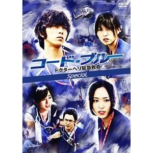 コード・ブルー ドクターヘリ緊急救命 スペシャル [DVD] dss