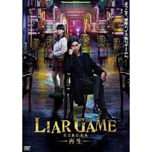 LIAR GAME -再生- スタンダード・エディションDVD [DVD]|dss
