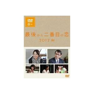 最後から二番目の恋 2012秋 [DVD]|dss