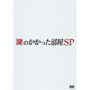 鍵のかかった部屋 SP [DVD] dss