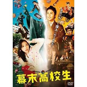 幕末高校生 DVD通常版 [DVD]|dss