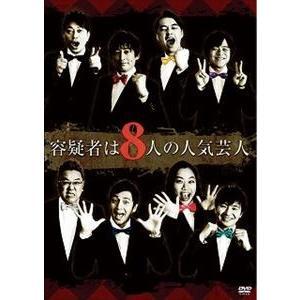 容疑者は8人の人気芸人 [DVD]|dss