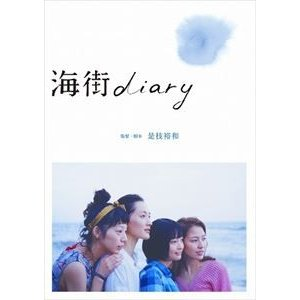 海街diary DVDスタンダード・エディション [DVD] dss