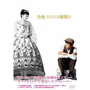 今夜、ロマンス劇場で DVD豪華版 [DVD]