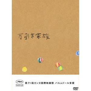 万引き家族 豪華版DVD [DVD] dss