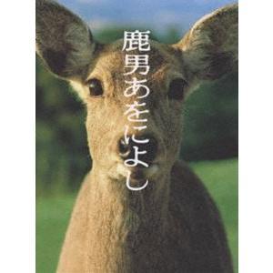 鹿男あをによし DVD-BOX ディレクターズカット完全版 [DVD]|dss