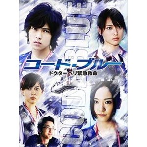 コード・ブルー ドクターヘリ緊急救命 DVD-BOX [DVD]
