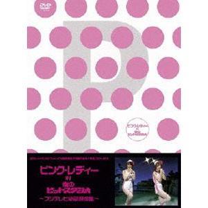 種別:DVD ピンク・レディー 解説:1970年代末、日本のお茶の間を席巻したピンク・レディーの「夜...
