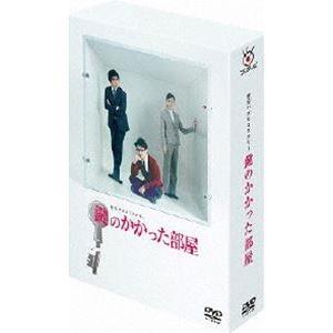鍵のかかった部屋 DVD-BOX [DVD] dss