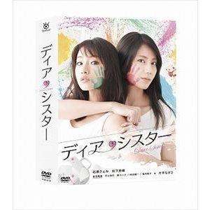 ディア・シスター DVD BOX [DVD]|dss