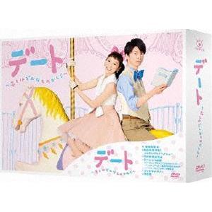 デート〜恋とはどんなものかしら〜 DVD-BOX [DVD] dss