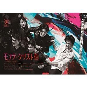 モンテ・クリスト伯 -華麗なる復讐- DVD-BOX [DVD]|dss