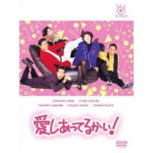 愛しあってるかい! DVD-BOX [DVD]|dss