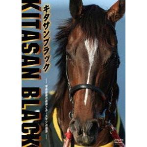 キタサンブラック 〜平成最後の怪物とホースマンの信念〜 [DVD]