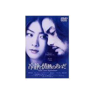 冷静と情熱のあいだ [DVD]|dss