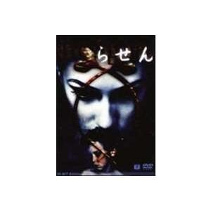 らせん(期間限定) [DVD] dss