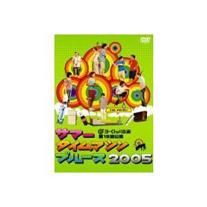 サマータイムマシン・ブルース2005 [DVD]|dss