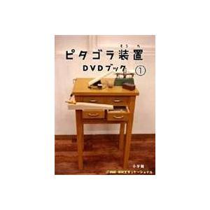 ピタゴラ装置 DVDブック1 [DVD] dss
