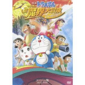 映画 ドラえもん のび太の新魔界大冒険 7人の魔法使い スペシャル版(初回限定生産) [DVD] dss